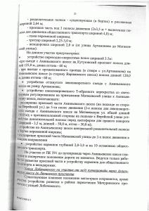 Рек-я Балаклавского пр-та - Рублевского ш. Продолжение_Страница_21