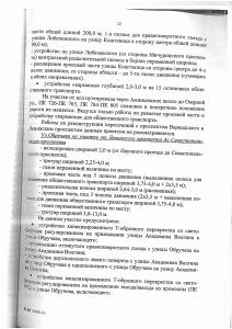 Рек-я Балаклавского пр-та - Рублевского ш. Продолжение_Страница_23
