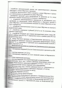 Рек-я Балаклавского пр-та - Рублевского ш. Продолжение_Страница_24