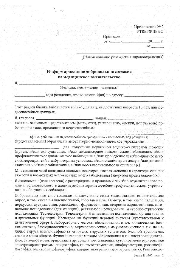 добровольное информированное согласие на проведение прививок образец
