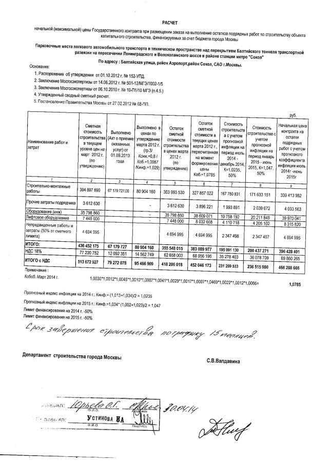 ПНЦ и РНЦ_Страница_2