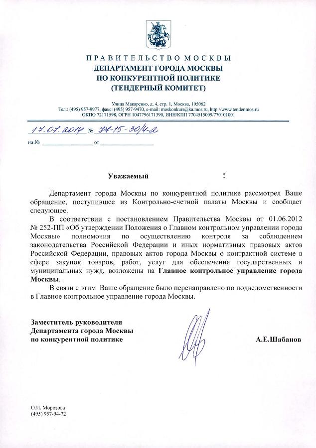 Ёжикову И.А. (1)