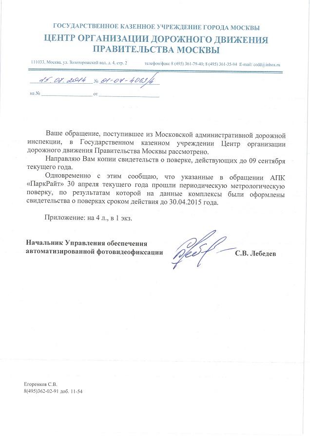 MX-M502N_20140725_094417_Страница_1
