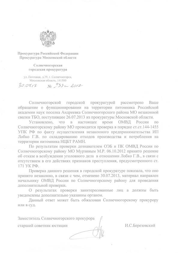 прокуратура_свалка_андреевка