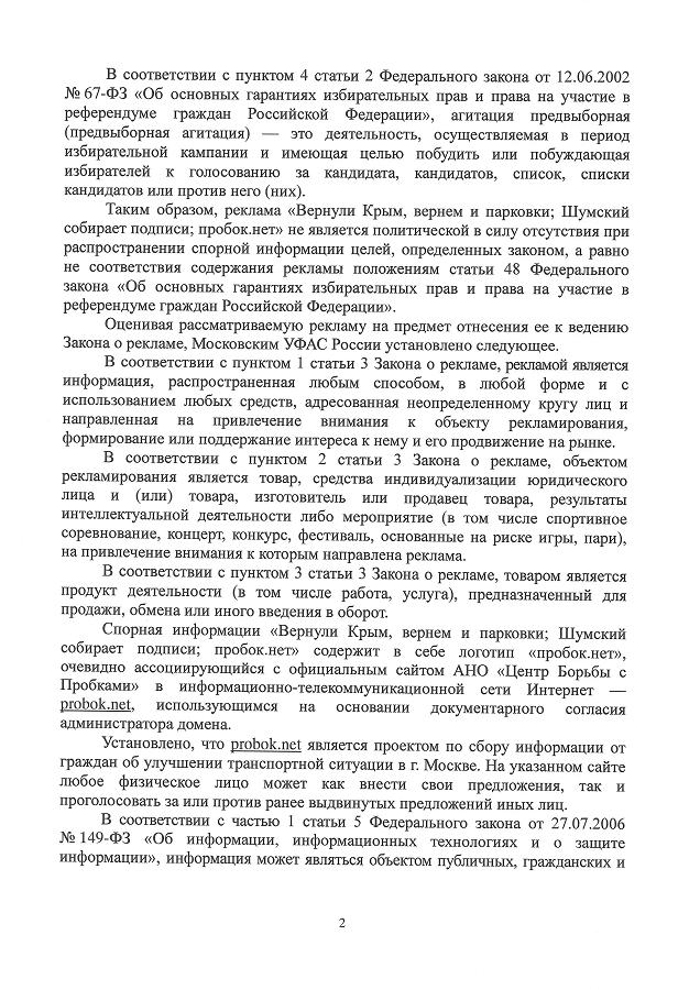 24272-14-p.2