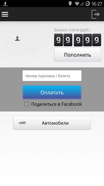 Screenshot_2014-09-09-16-27-30
