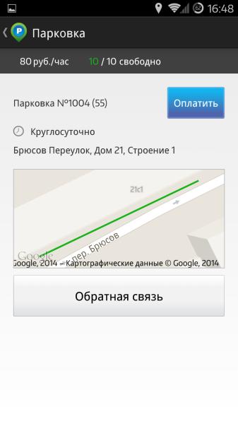 Screenshot_2014-09-09-16-48-24