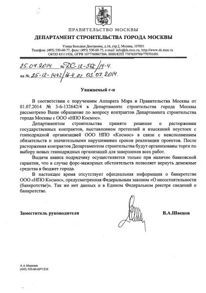 Ежиков DC-12-566_14-4 (1)
