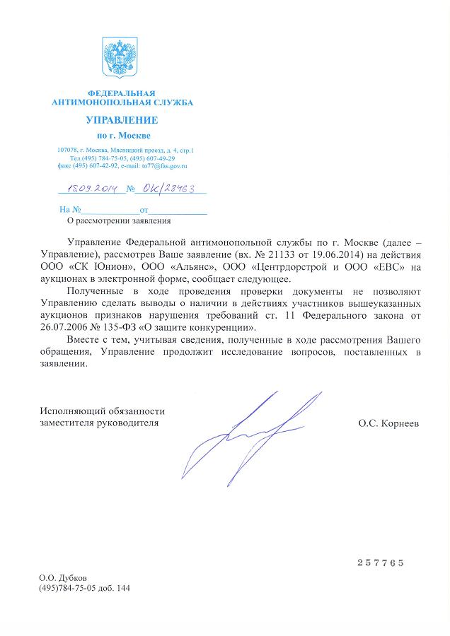 Ответ ОК28463 от 18.09.2014