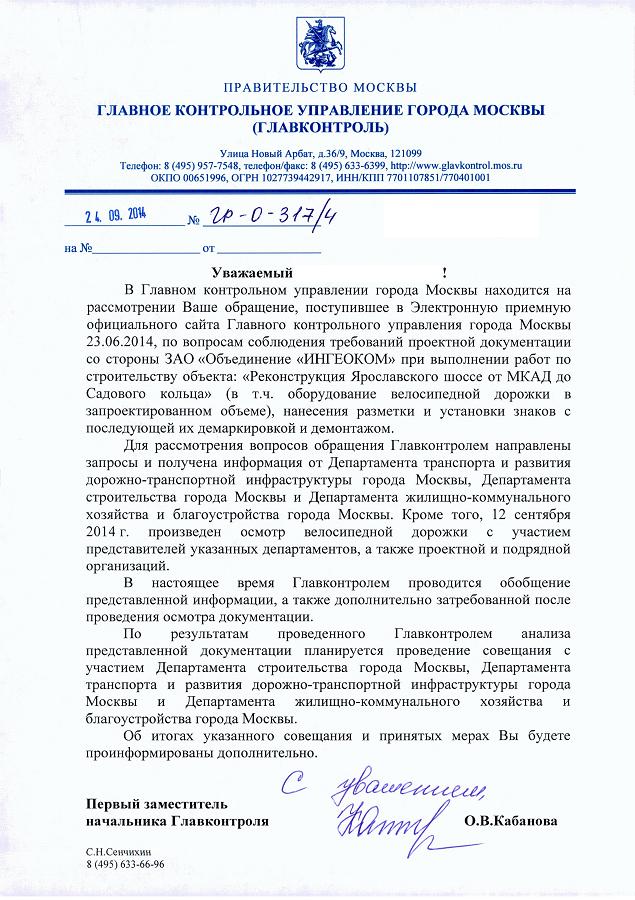 24.09.2014_ГР-О-317_4_Кабанова_О.В._Обращение_граждан