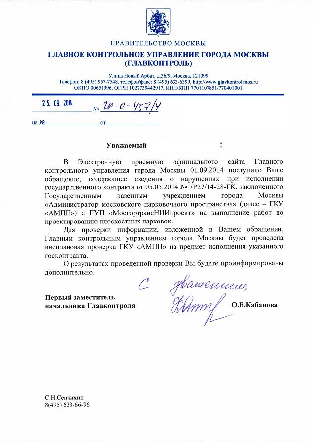 25.09.2014_ГР-О-437_4_Кабанова_О.В._Обращение_граждан