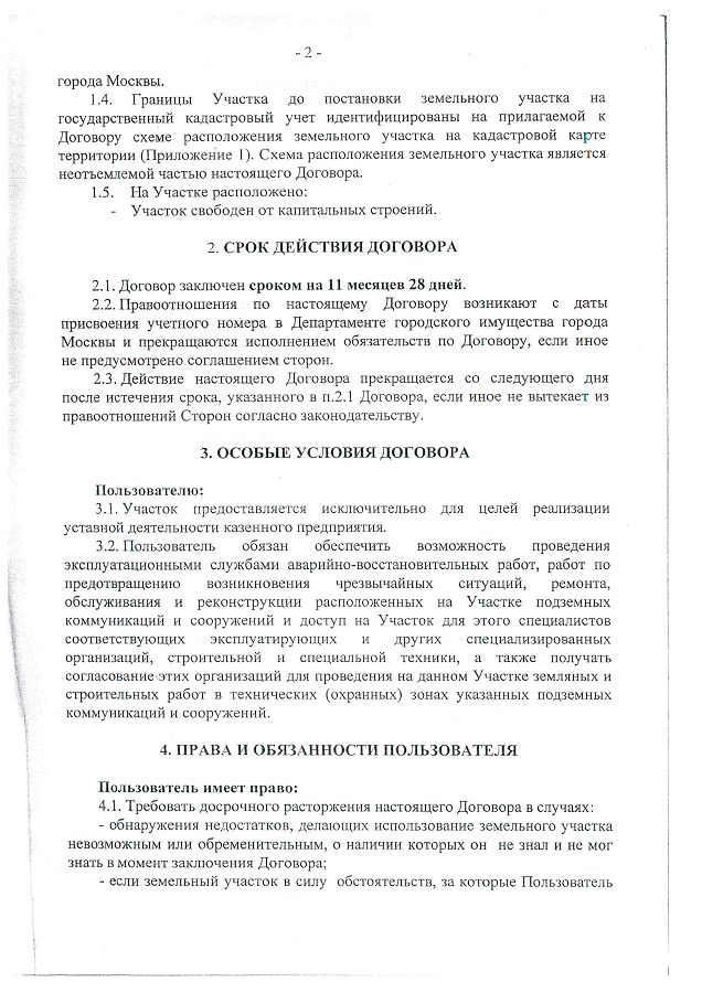 ГБОУ Гимназия № 1517. Ответ на обращение._Страница_03
