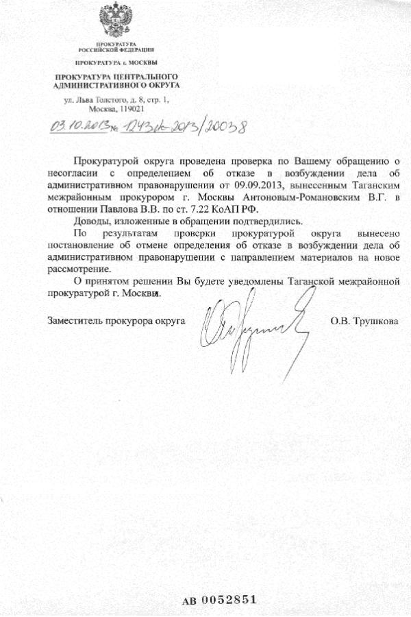 ответ прокуратуры ЦАО 03102013