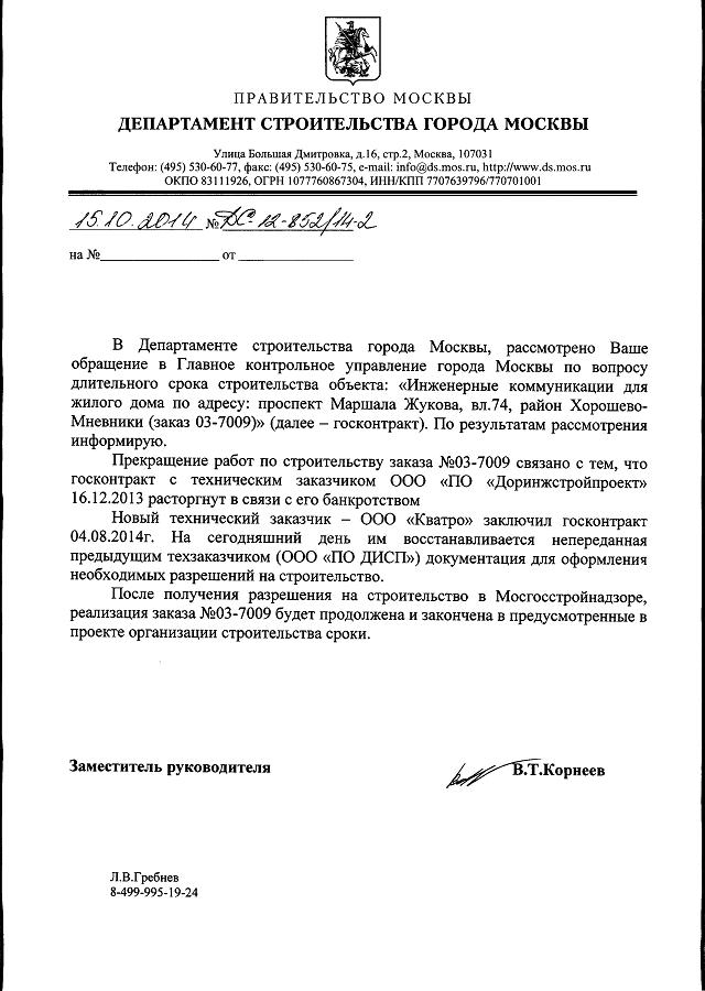 Ежикову