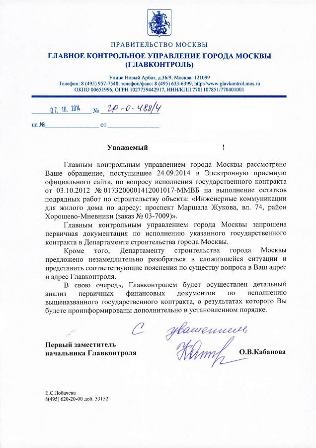 07.10.2014_ГР-О-488_4_Кабанова_О.В._Обращение_граждан