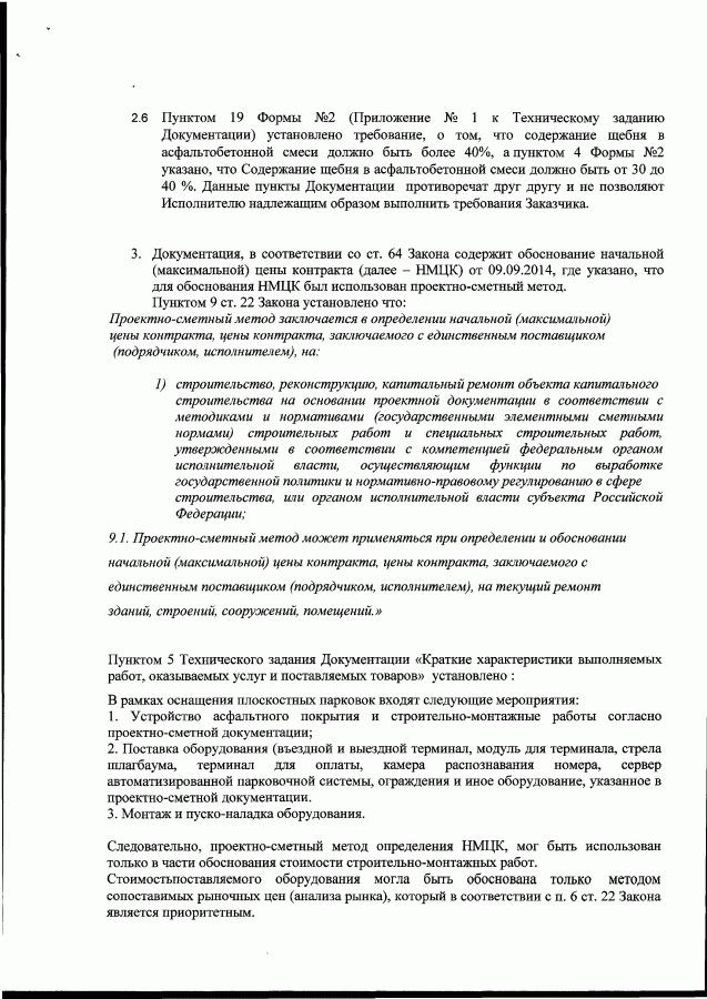 Документ потокового сканирования (21.10.2014 11_24_31) (1)_Страница_4
