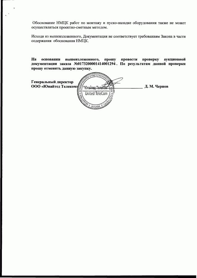 Документ потокового сканирования (21.10.2014 11_24_31) (1)_Страница_5