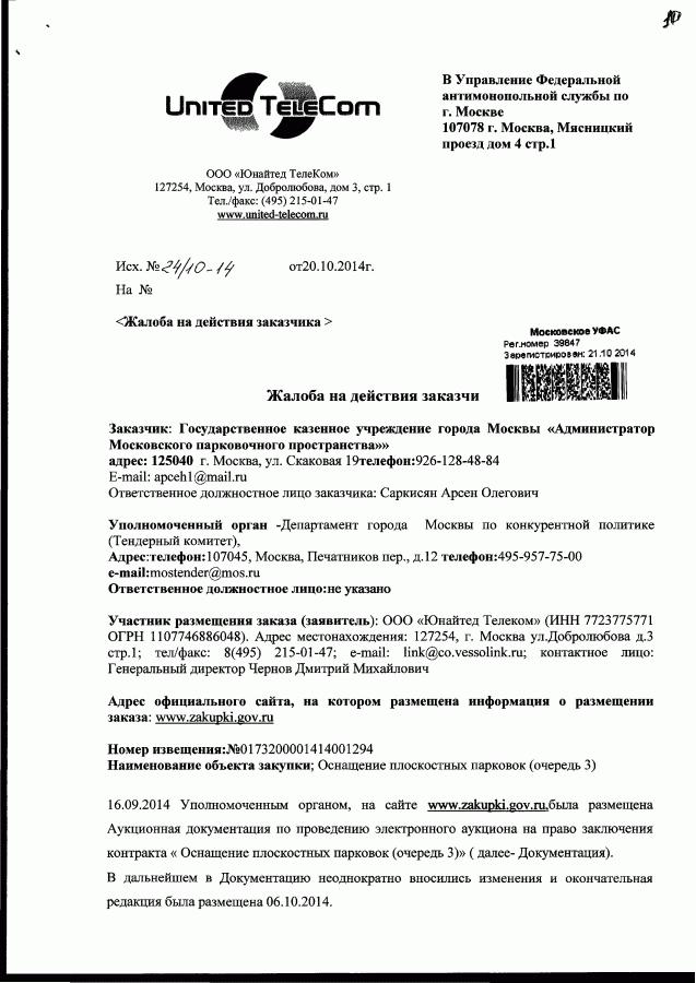 Документ потокового сканирования (21.10.2014 11_24_31) (1)_Страница_1