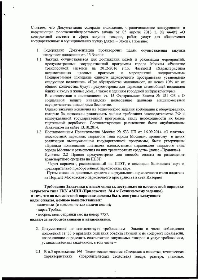 Документ потокового сканирования (21.10.2014 11_24_31) (1)_Страница_2