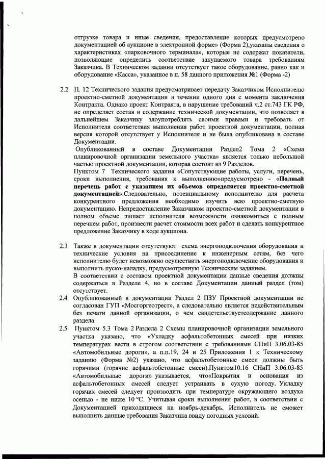Документ потокового сканирования (21.10.2014 11_24_31) (1)_Страница_3