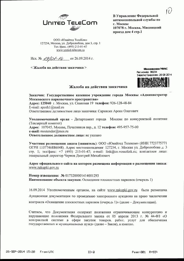 Документ потокового сканирования (26.09.2014 15_29_39) (1)_Страница_1