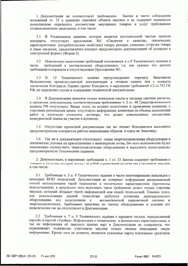 Документ потокового сканирования (26.09.2014 15_29_39) (1)_Страница_2