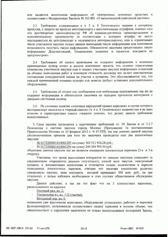 Документ потокового сканирования (26.09.2014 15_29_39) (1)_Страница_3