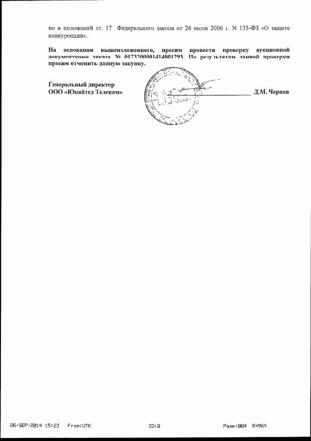 Документ потокового сканирования (26.09.2014 15_29_39) (1)_Страница_4
