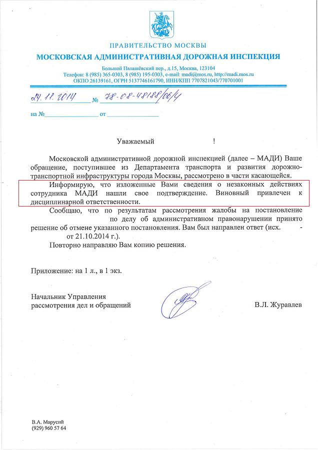 201411261241_Страница_1