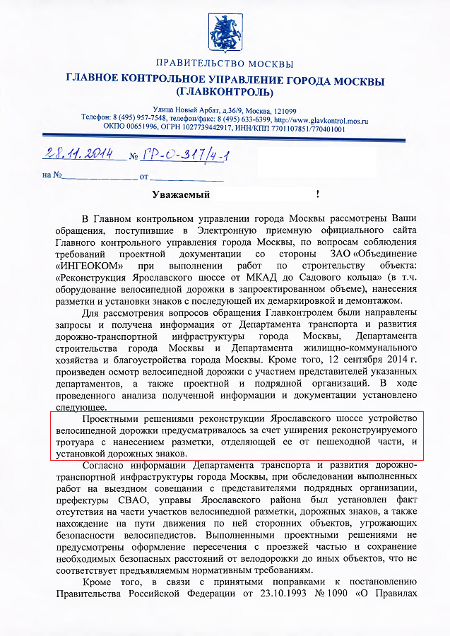 ГР_О_317_4_1-0