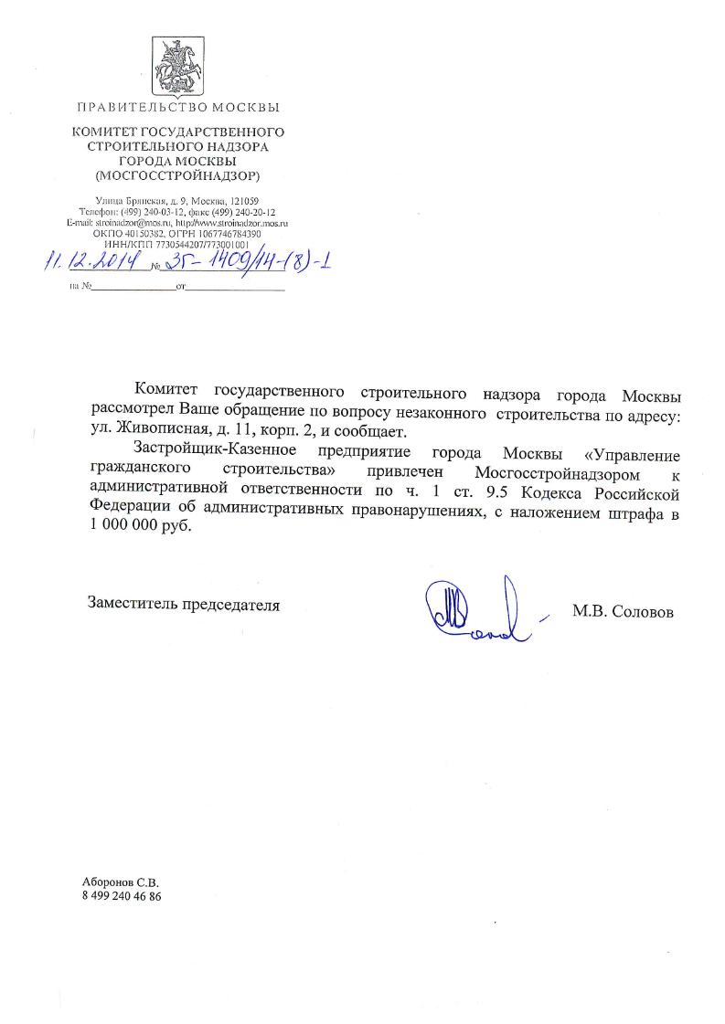 Ёжиков И А_001