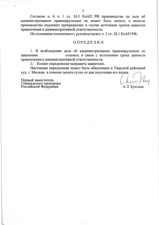 Ежиков ИА0005