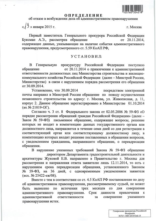 Ежиков ИА0004
