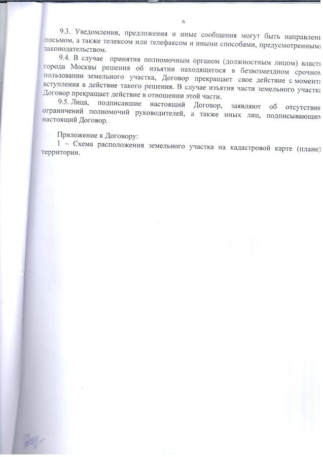 Договор Варшавка МКАД-ЮГ-5