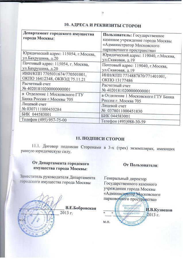 Договор Варшавка МКАД-ЮГ-7