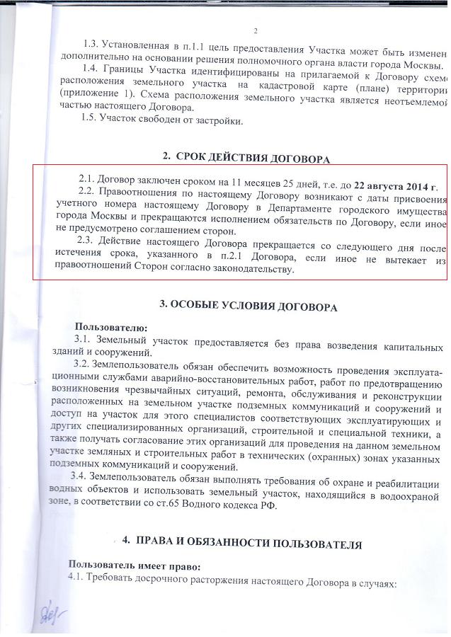 Договор Варшавка МКАД-ЮГ-1