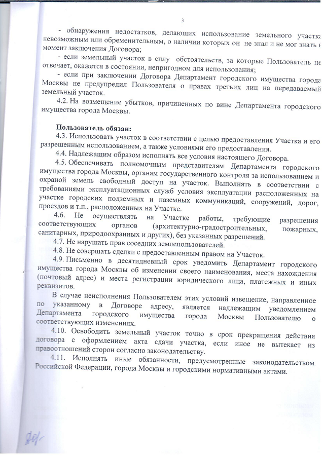 Договор Варшавка МКАД-ЮГ-2