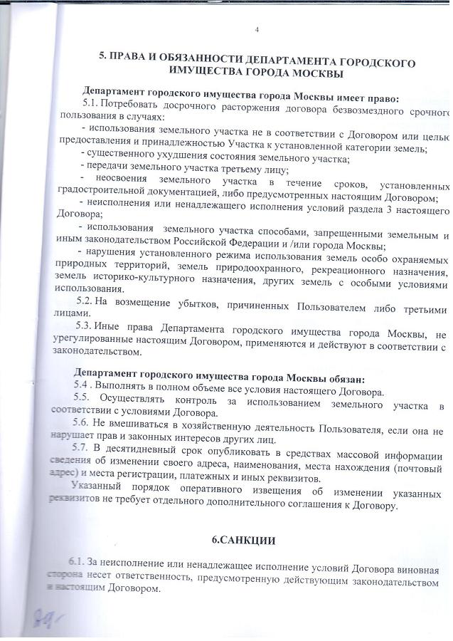 Договор Варшавка МКАД-ЮГ-3