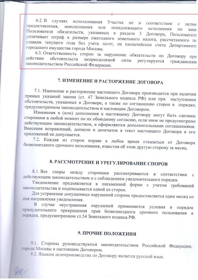 Договор Варшавка МКАД-ЮГ-4