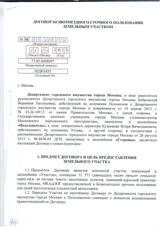 Договор Варшавка МКАД-ЮГ-0