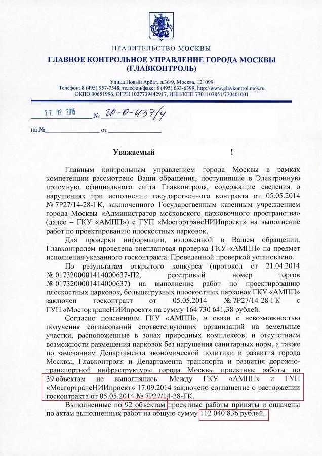 27.02.2015_ГР-О-437_4_Кабанова_О.В._Обращение_граждан-0