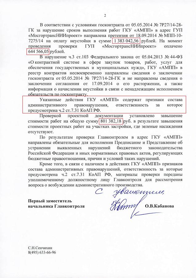 27.02.2015_ГР-О-437_4_Кабанова_О.В._Обращение_граждан-1