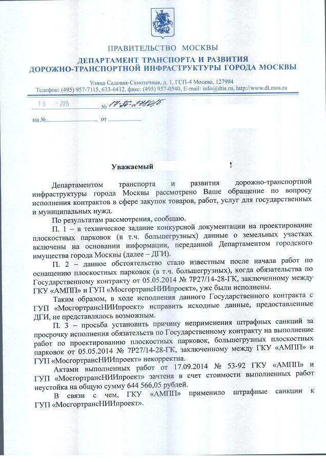 18.03.2015_17-36-2780_5_Андрейкин_С.С-1