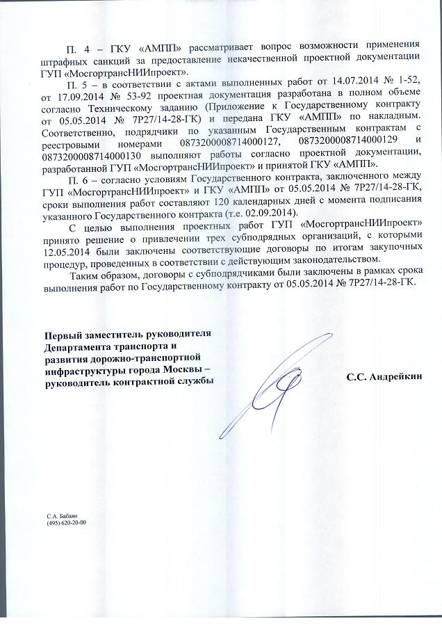 18.03.2015_17-36-2780_5_Андрейкин_С.С-2
