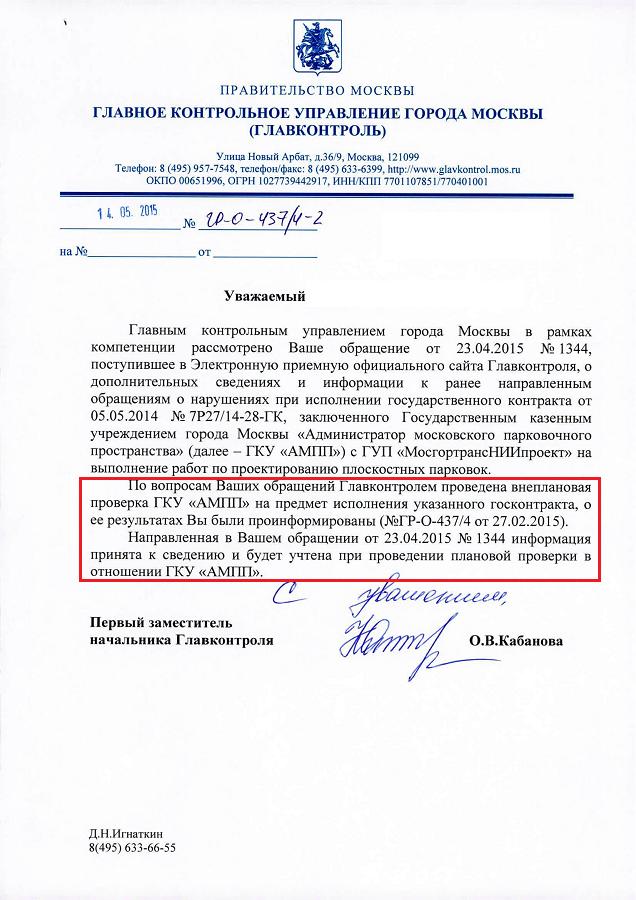 14.05.2015_ГР-О-437_4-2_Кабанова_О.В._Обращение_граждан.png