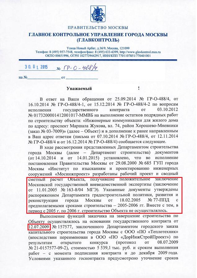 30.01.2015_ГР-О-488_4_Кабанова_О.В._Обращение_граждан-1.png