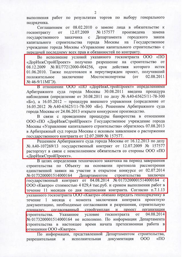 30.01.2015_ГР-О-488_4_Кабанова_О.В._Обращение_граждан-2.png