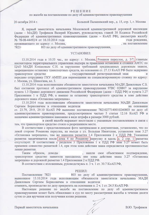 образец жалобы в суд на эвакуацию машины мади img-1