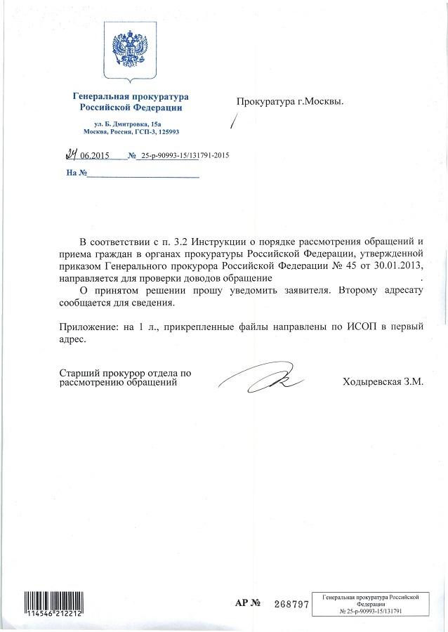 Пенсионер мвд ветеран труда льготы в московской области