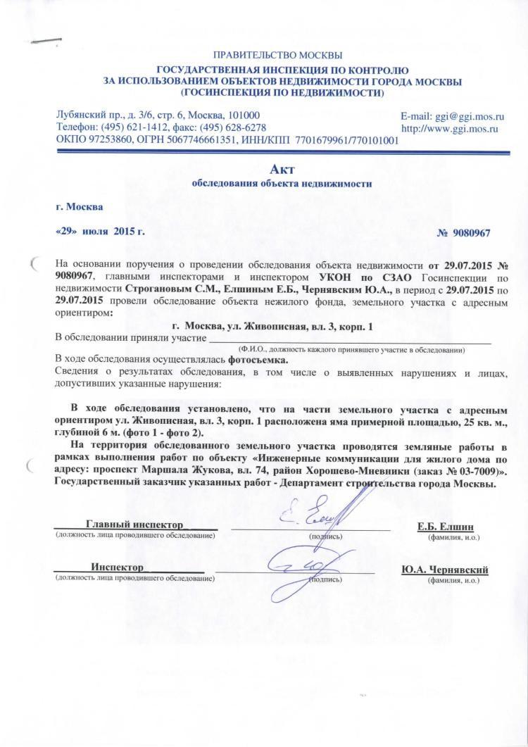 Продление Акта Москва